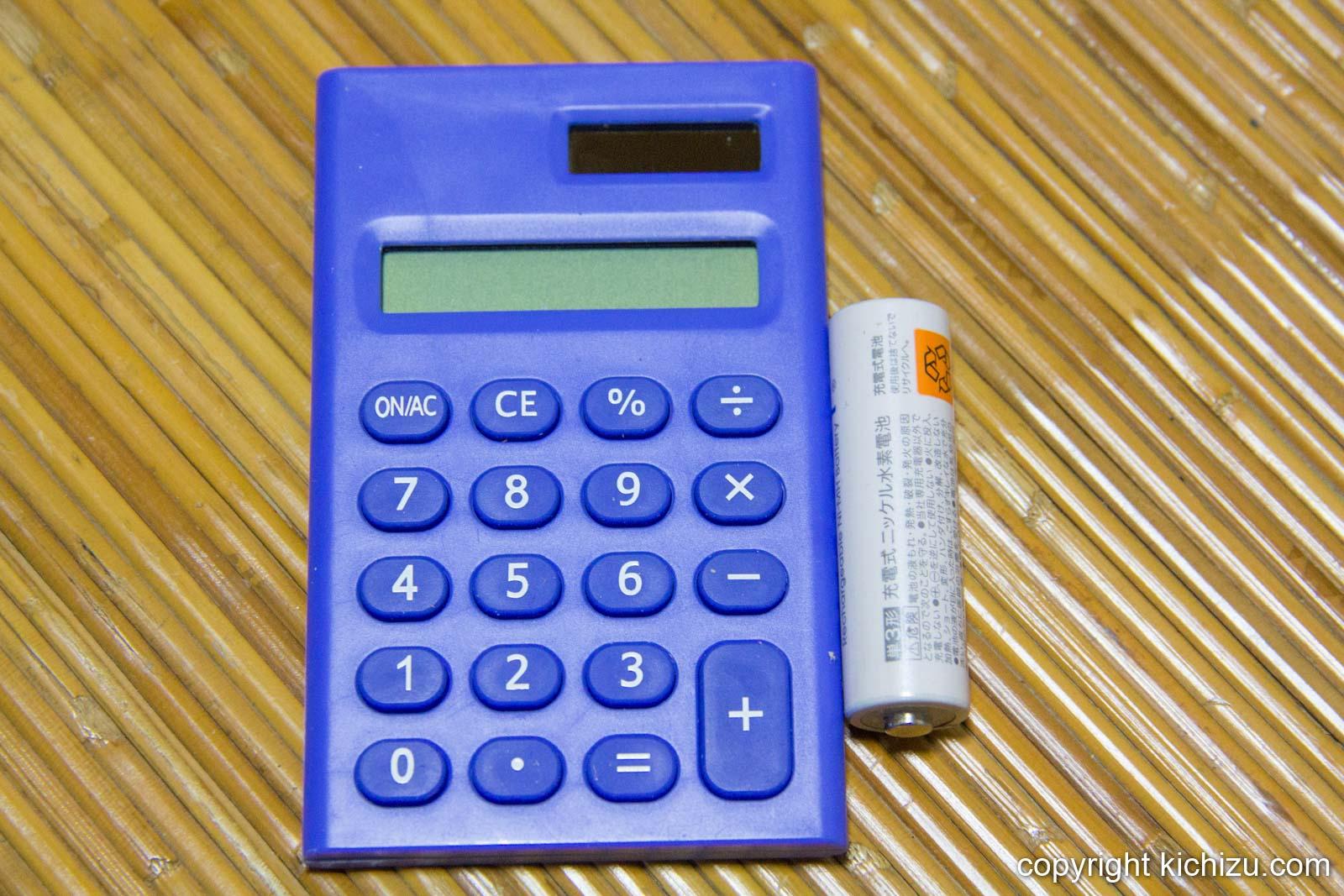 電卓と単三電池の比較