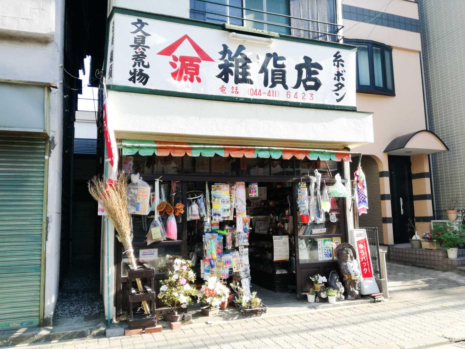 昭和時代の雑貨店