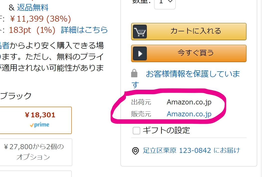 amazon arro22の販売者
