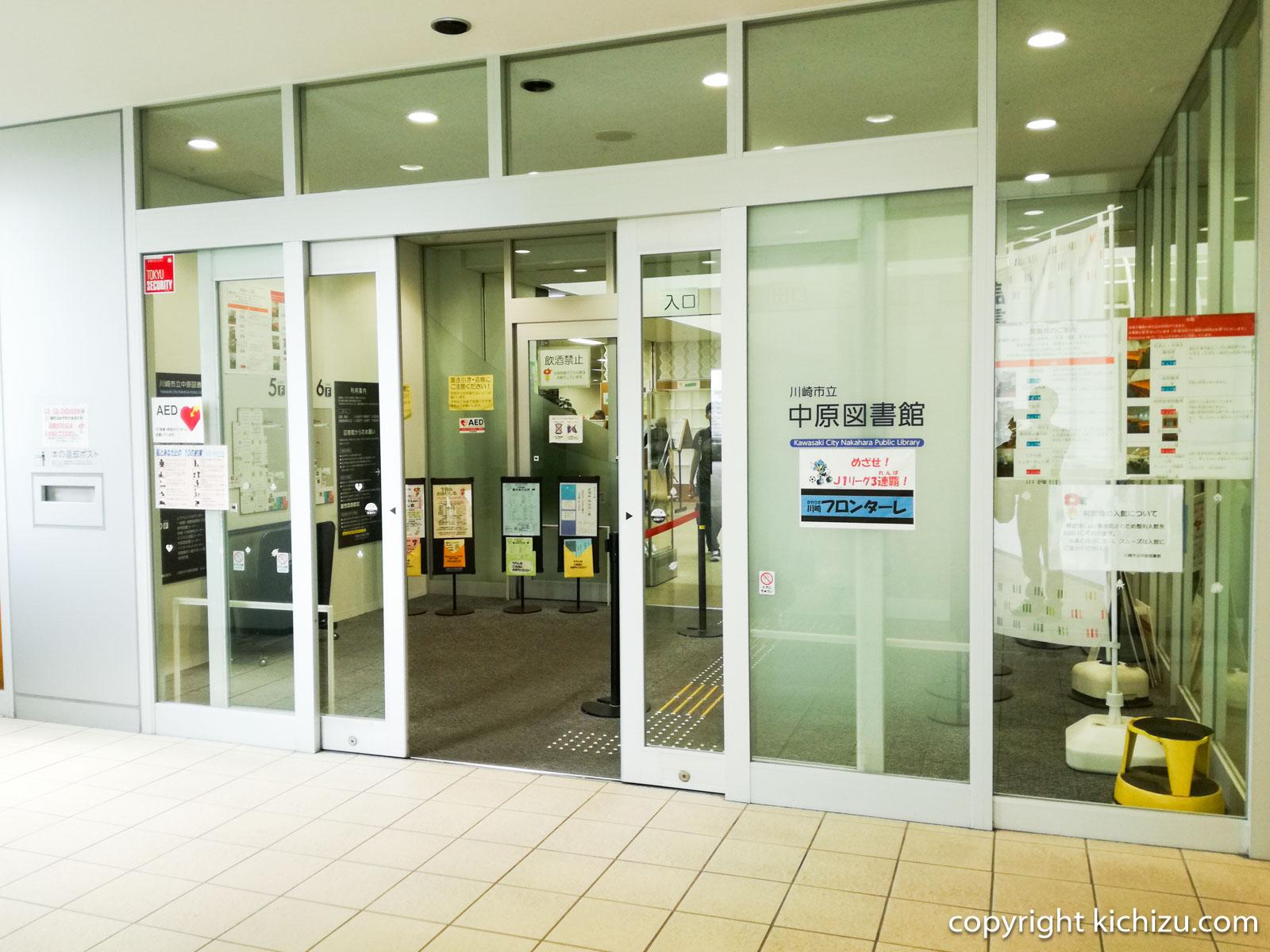 川崎市中原図書館