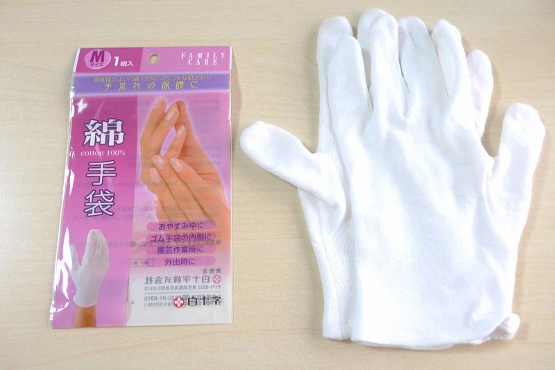 白十字の綿手袋