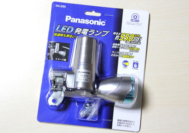 パナソニック 自転車用LED発電ランプSKL095購入レビュー