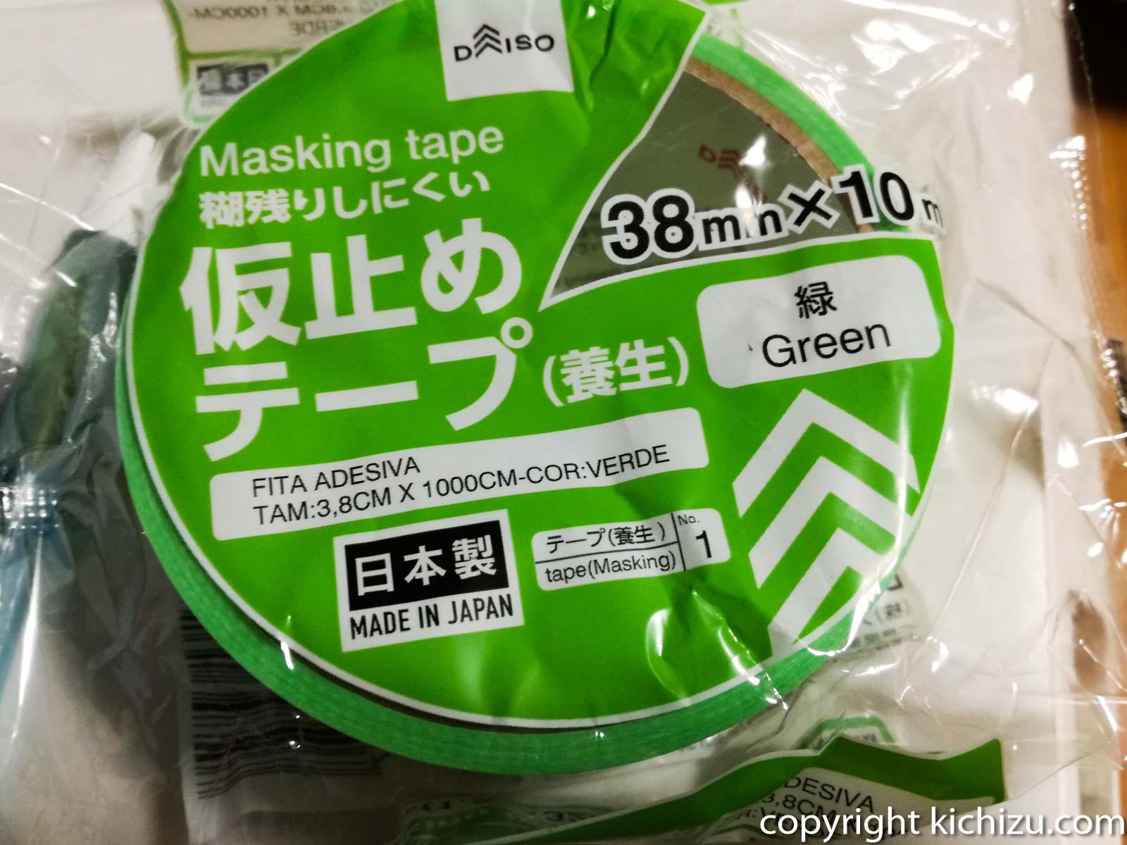100均ダイソーの海止めテープグリーン
