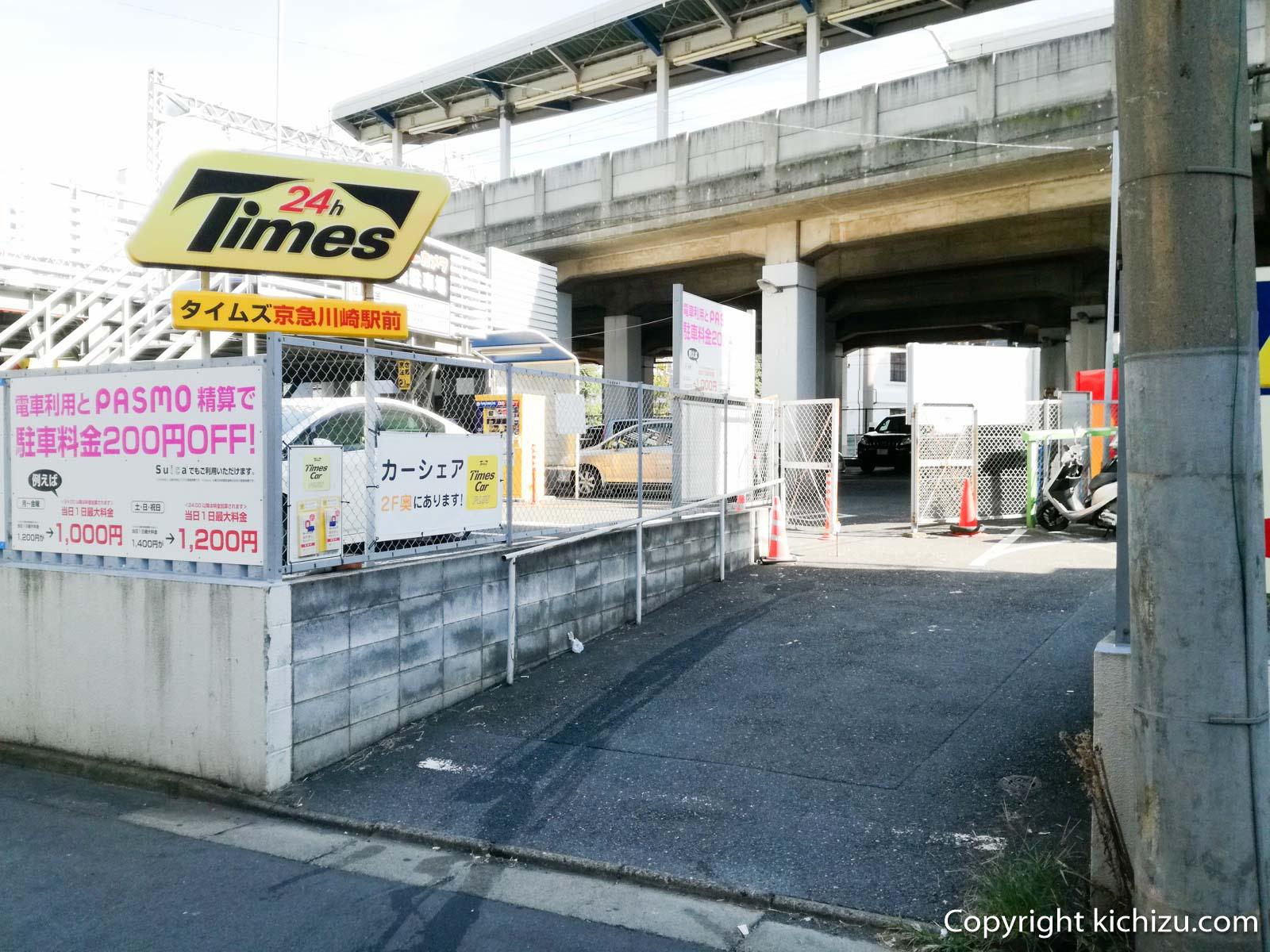 Ecoステーション21 京急川崎