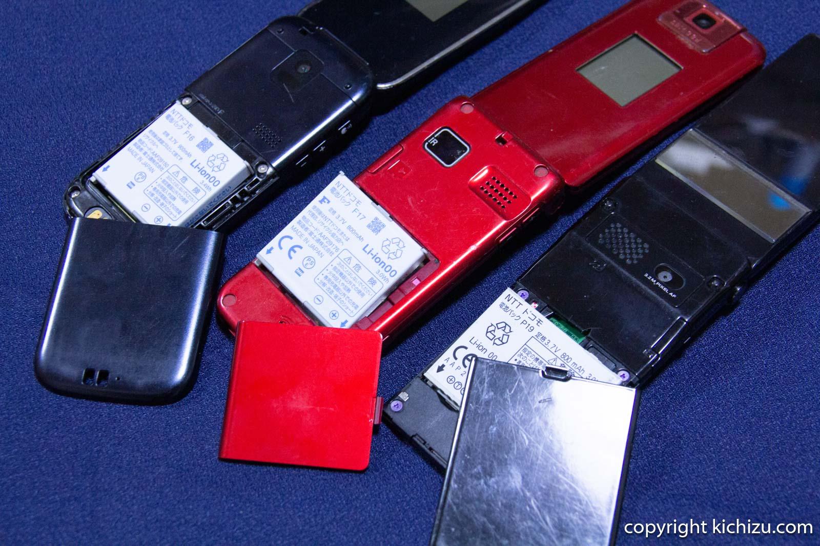 携帯のバッテリー交換