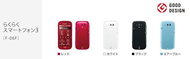 らくらくスマートフォン3
