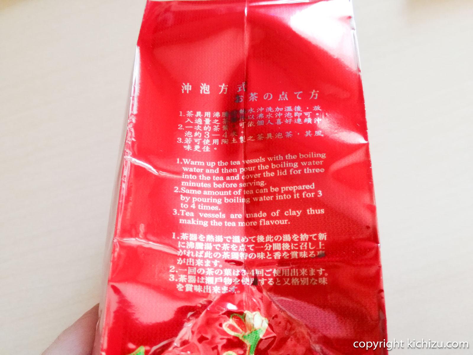 台湾茶 高山茶