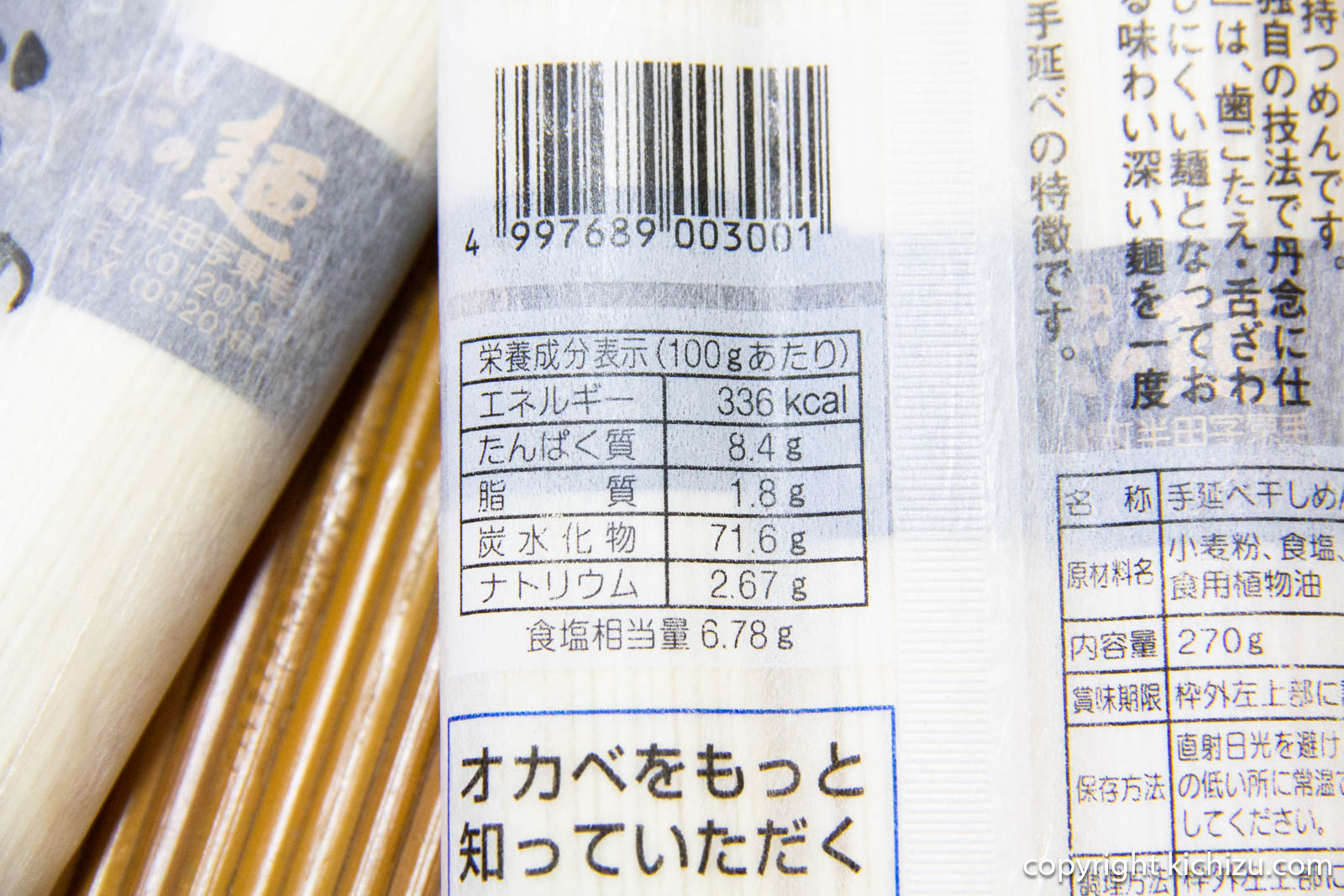 オカベの麺の栄養成分表示