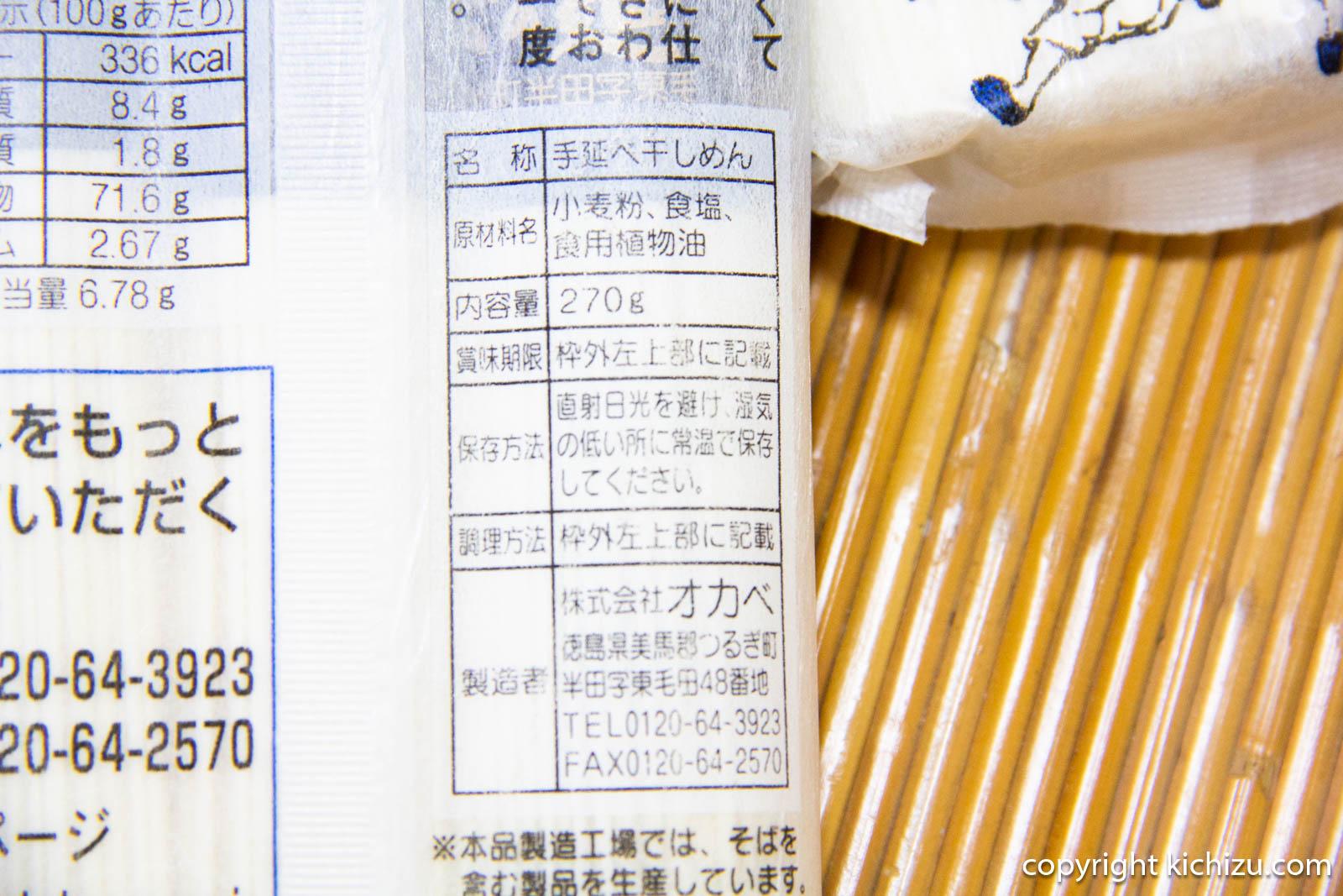 オカベの麺の詳細