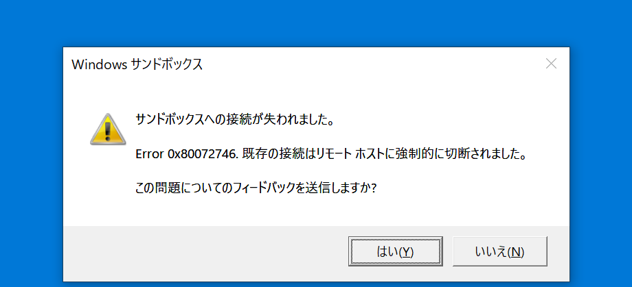 windows10-sandbox-error-0x80072746