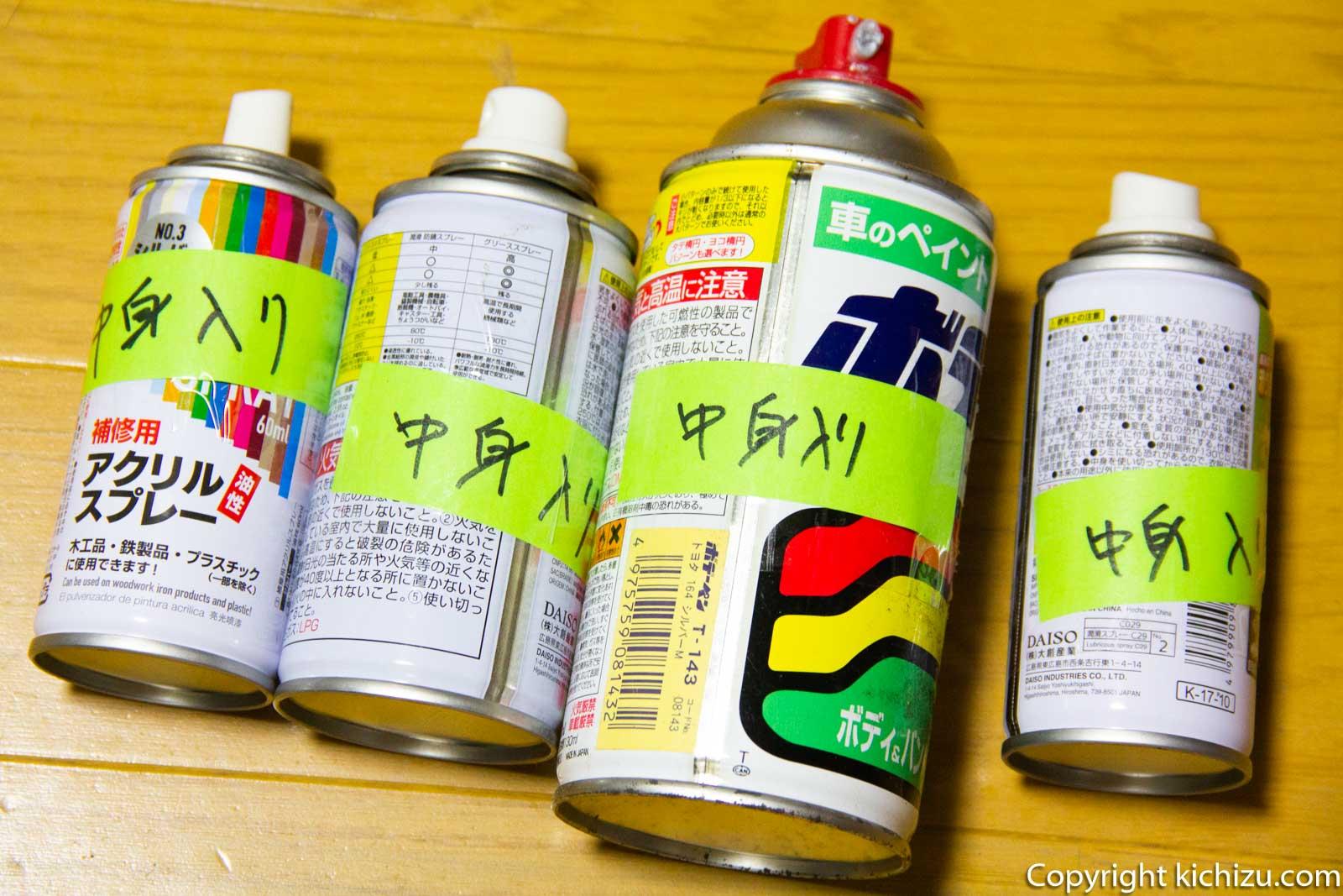 川崎市で中身のあるスプレー缶を捨てる方法
