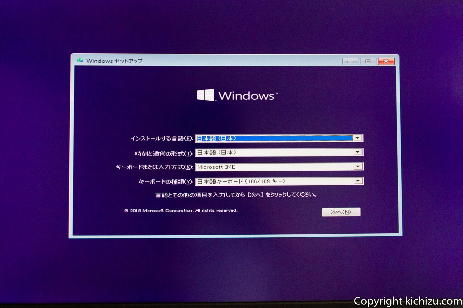 Windows 10インストーラー