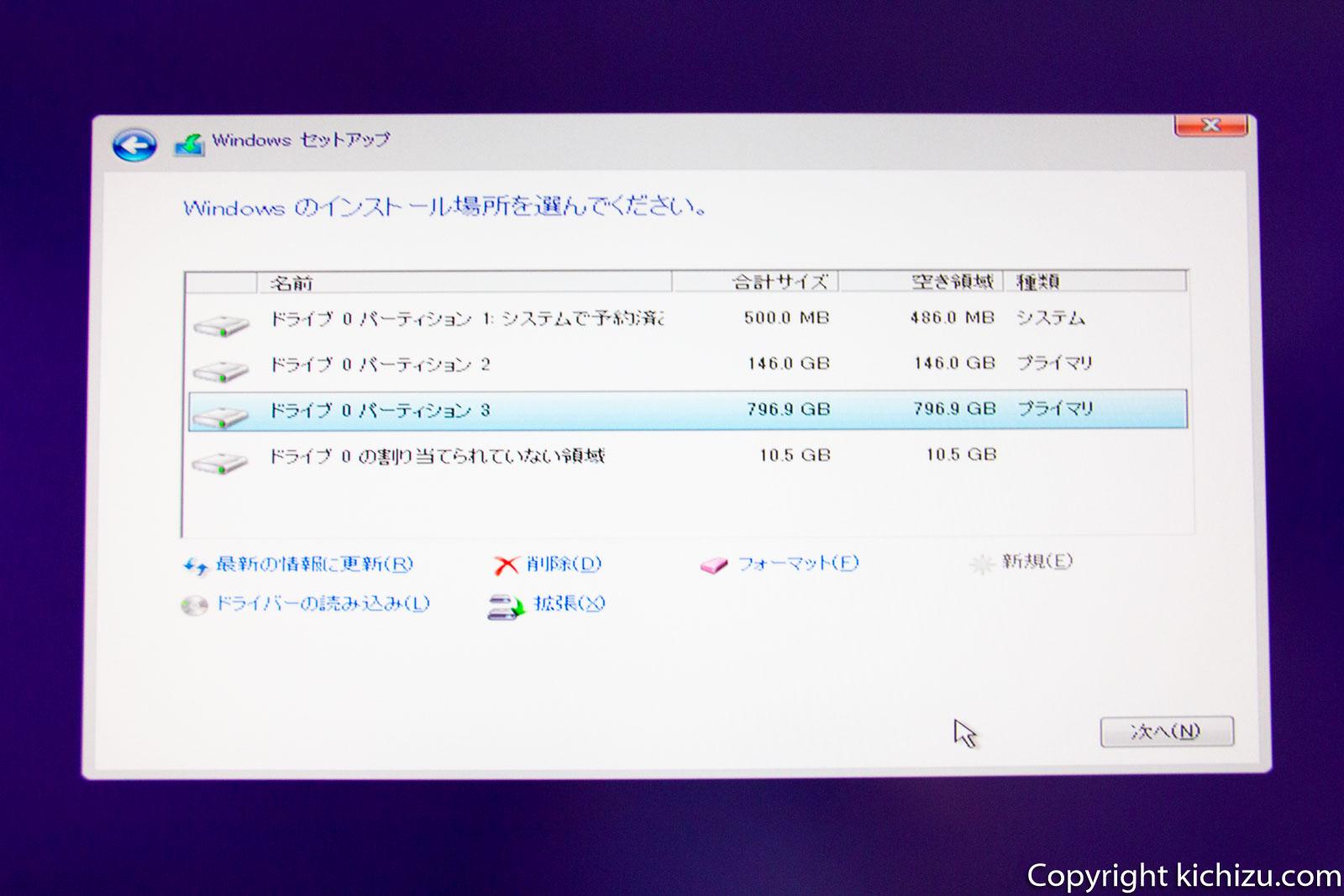 Windows 10ディスクマネージャー