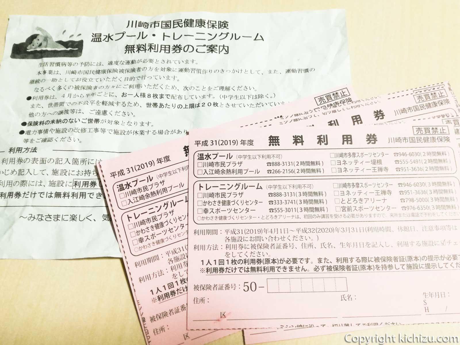 川崎市国民健康保険温水プールトレーニングルーム無料利用券のご案内