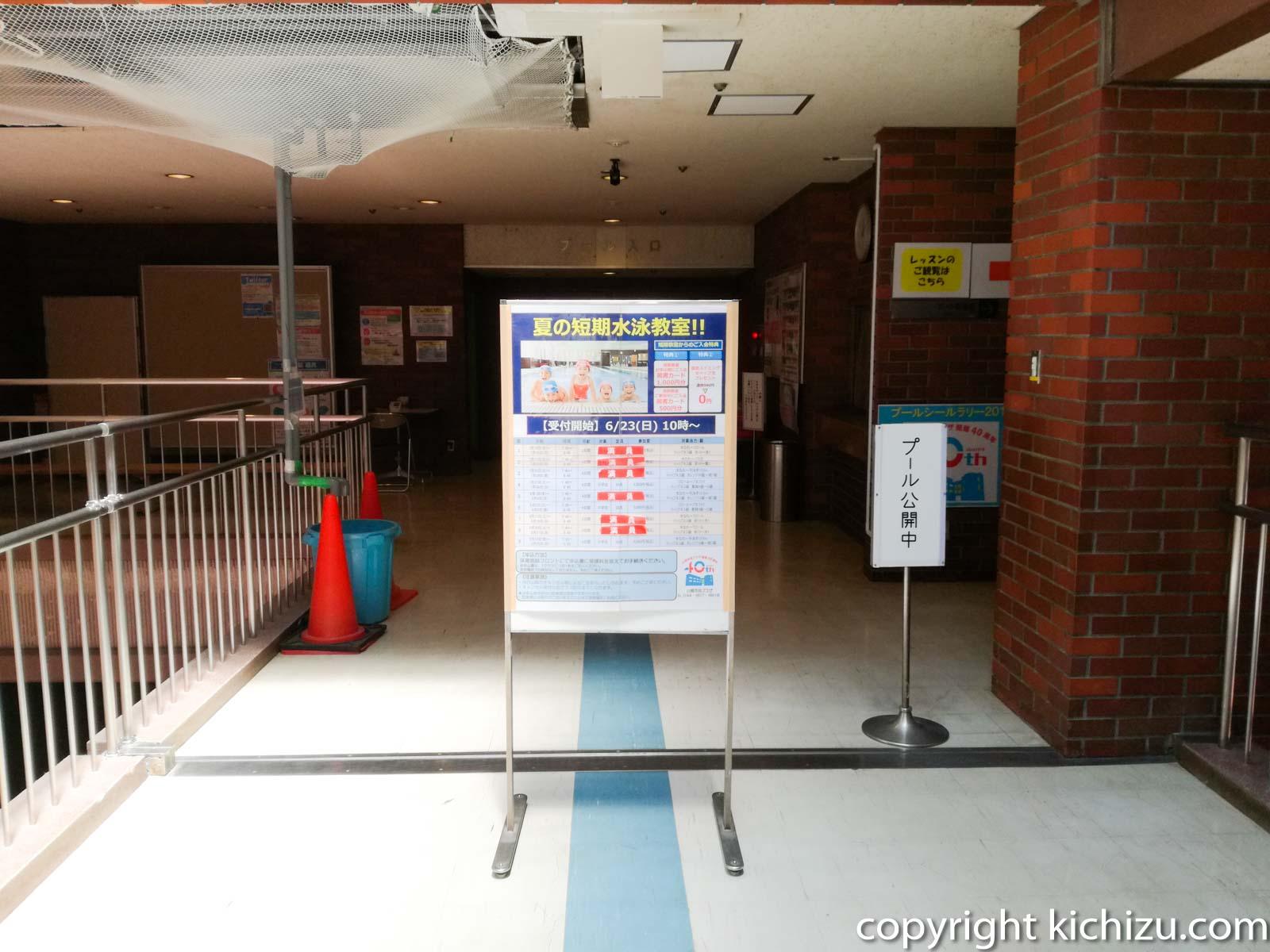 川崎市民プラザプール入り口