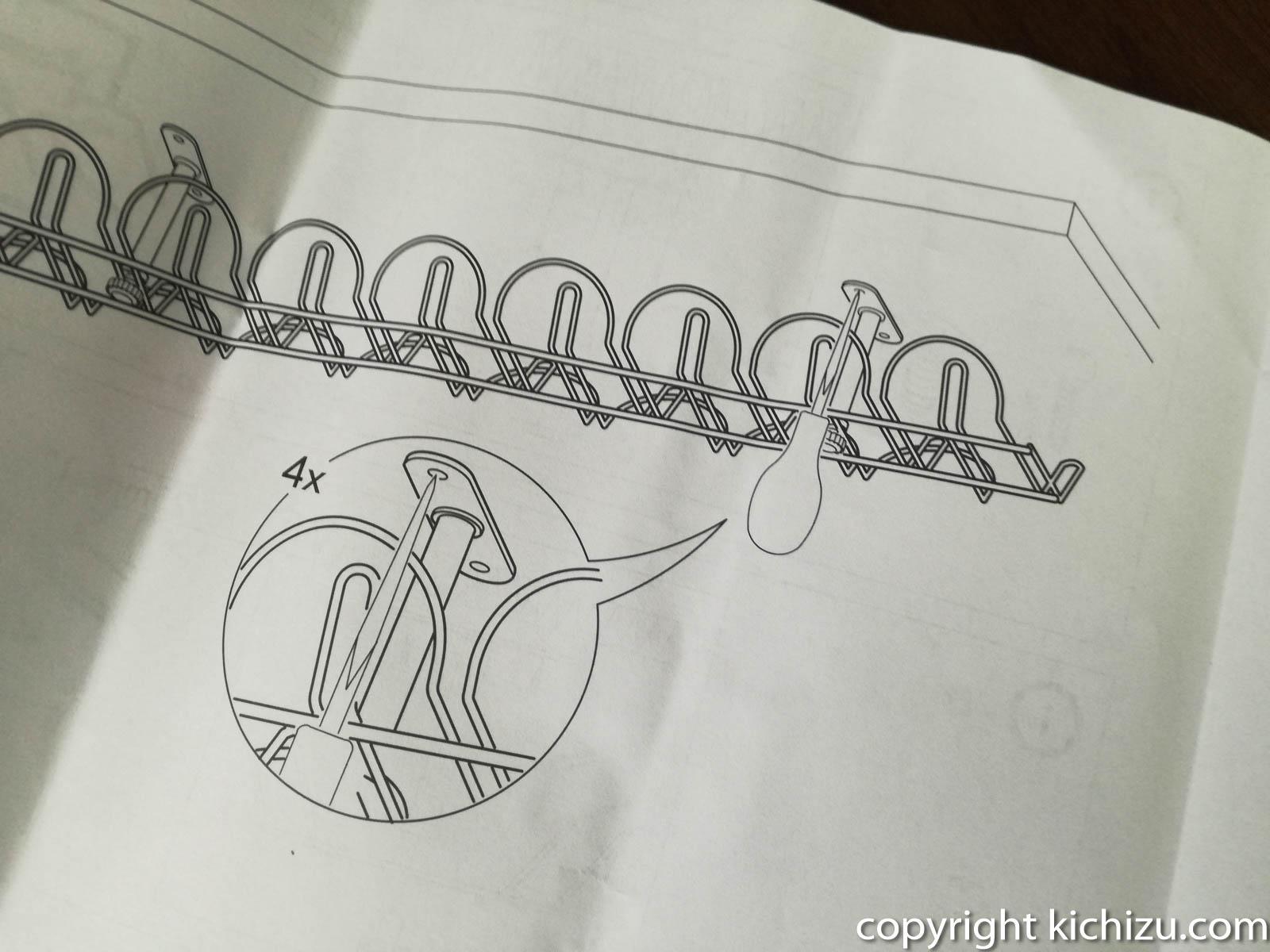 IKEAのケーブルオーガナイザーの説明書