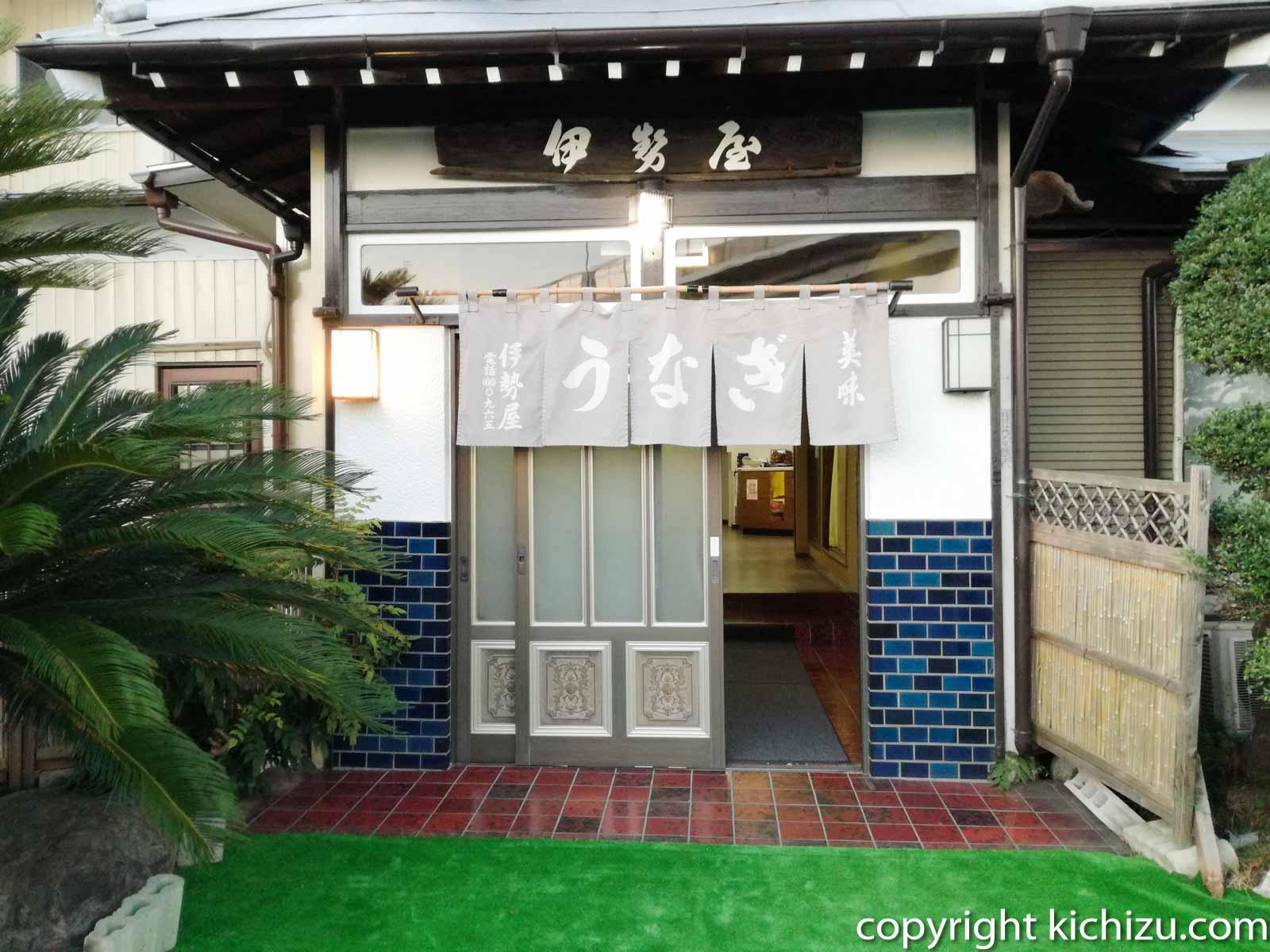 茨木県 うなぎ川魚料理 伊勢屋