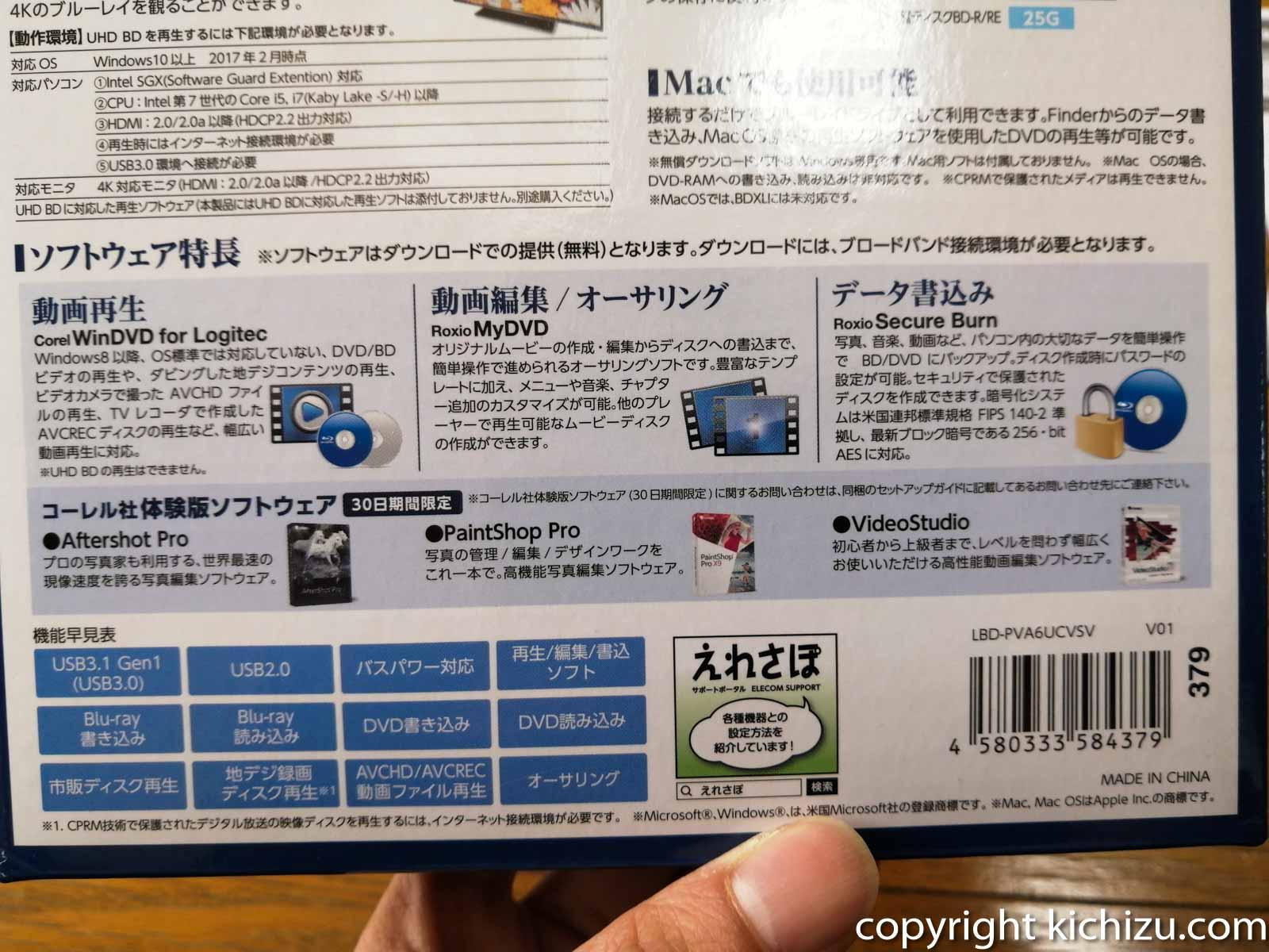 ブルーレイ/DVD/CDドライブの付属ソフト