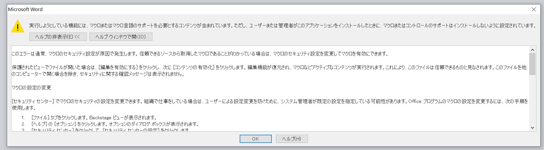実行しようとしている機能には、マクロまたはマクロ言語のサポートを必要とするコンテンツが含まれています。ただし、ユーザーまたは管理者がこのアプリケーションをインストールしたときに、マクロまたはコントロールのサポートはインストールしないように設定されています。