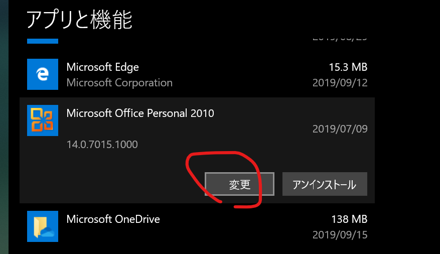 microsoft Office Personal2010を選択