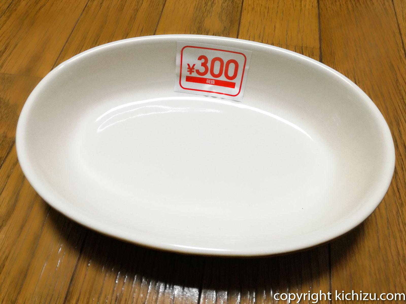 100均のダイソーで耐熱カレー皿
