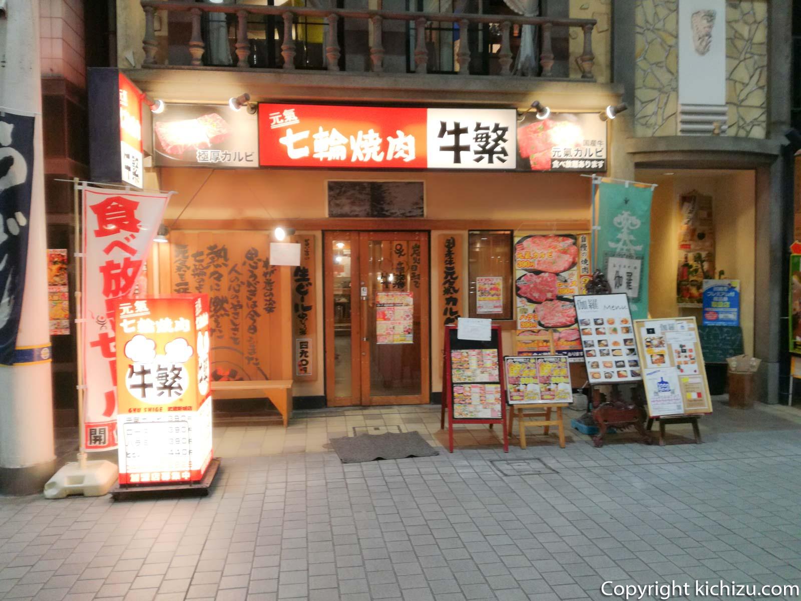 牛繁 武蔵新城店