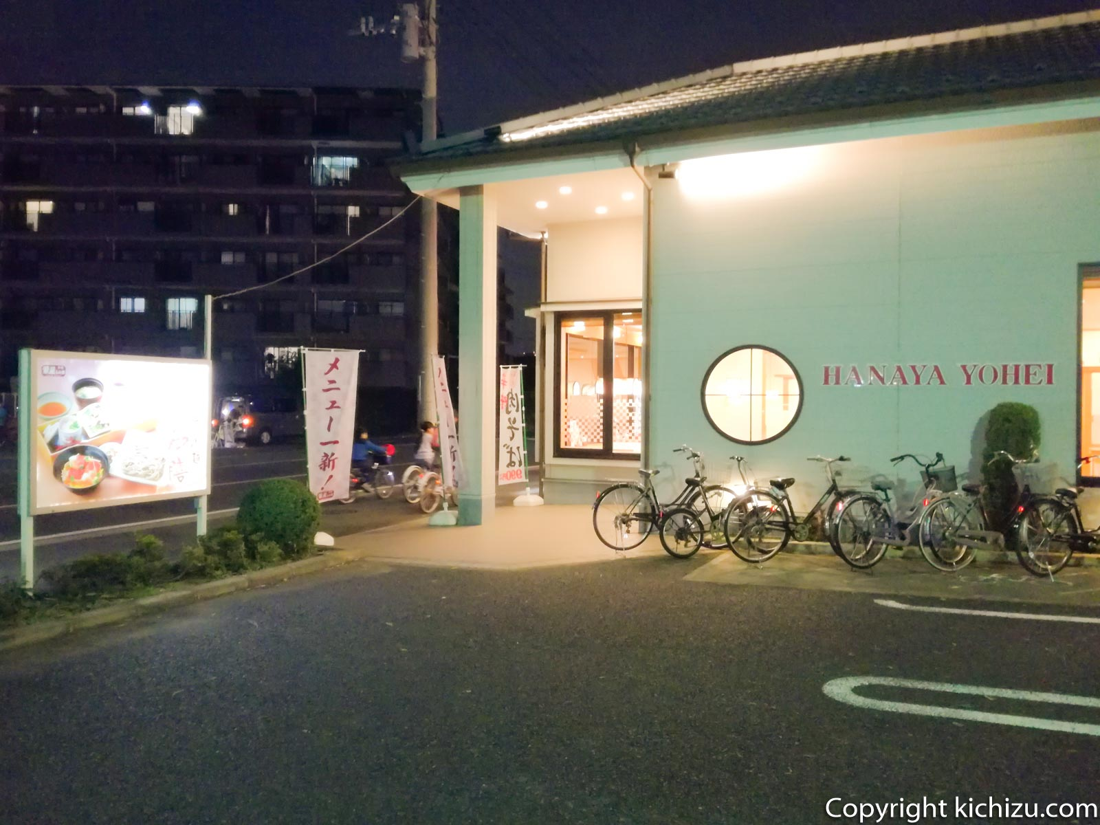 夜の華屋与兵衛 川崎中原店(旧 中原店)