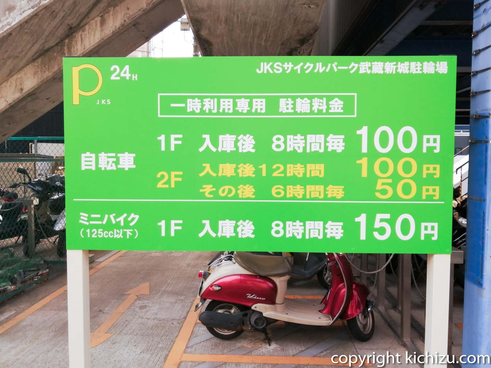 バイク駐車料金
