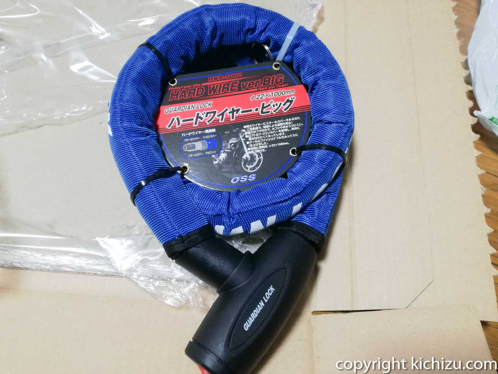 OSS ( 大阪繊維資材 ) ワイヤーロック GUARDIAN LOCK ハードワイヤー・ビッグ Blue HWB-1000