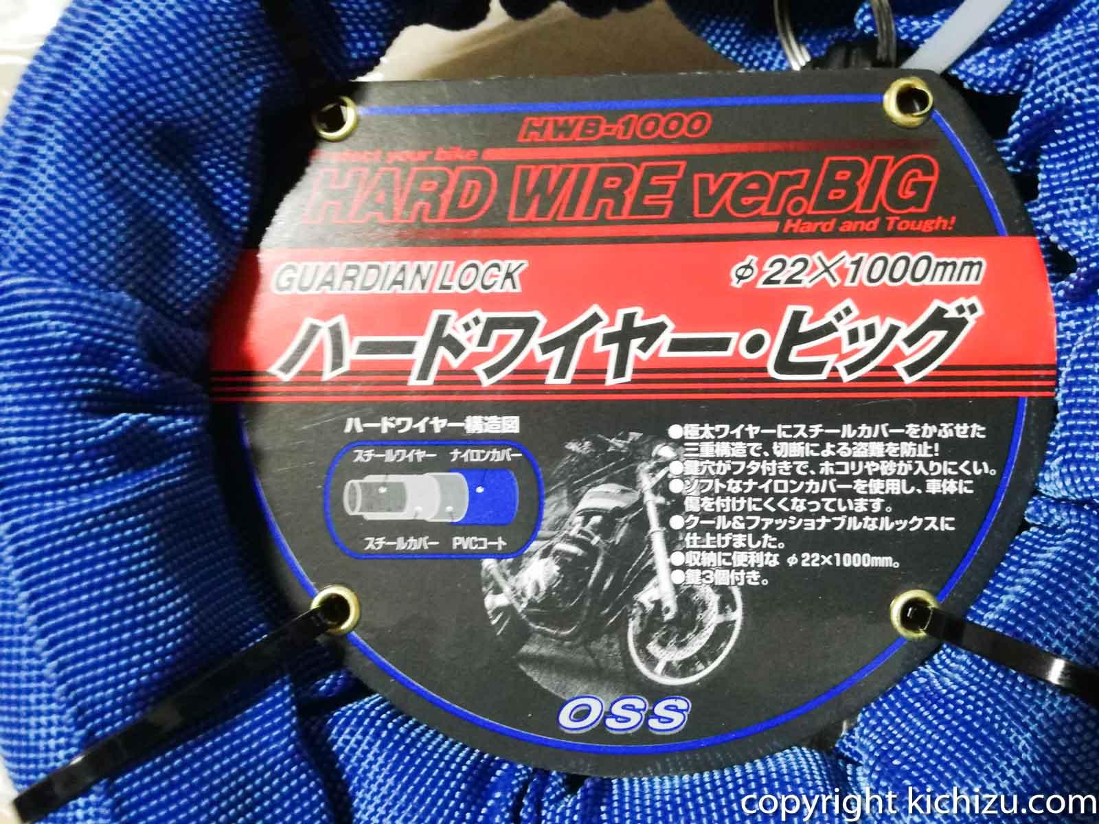 HWB-1000のパッケージ