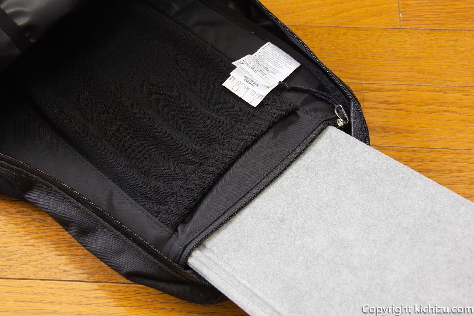 リュックの内ポケットにノートパソコンを縦に入れる