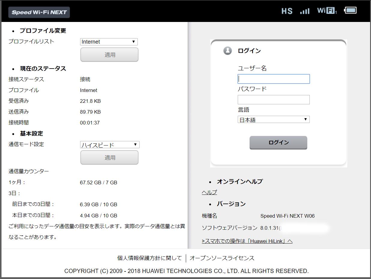 speed-wifi-next 設定画面