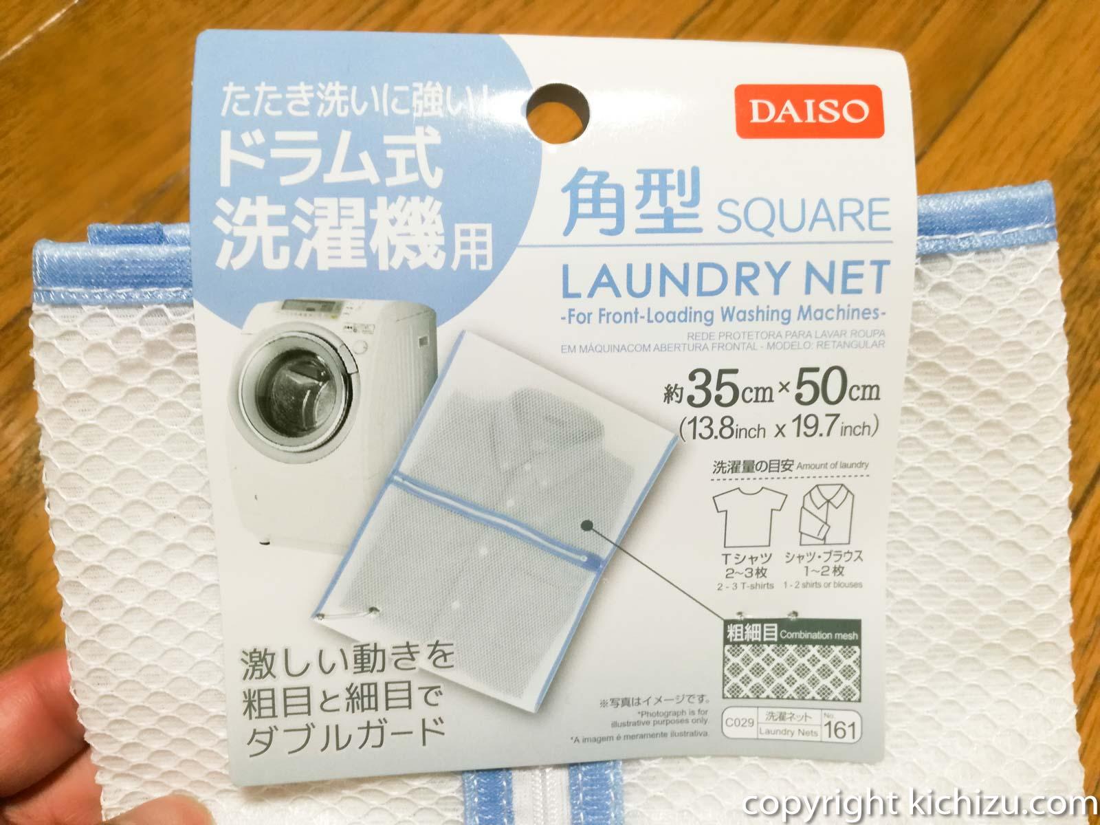 ドラム洗濯機用 角型ネット