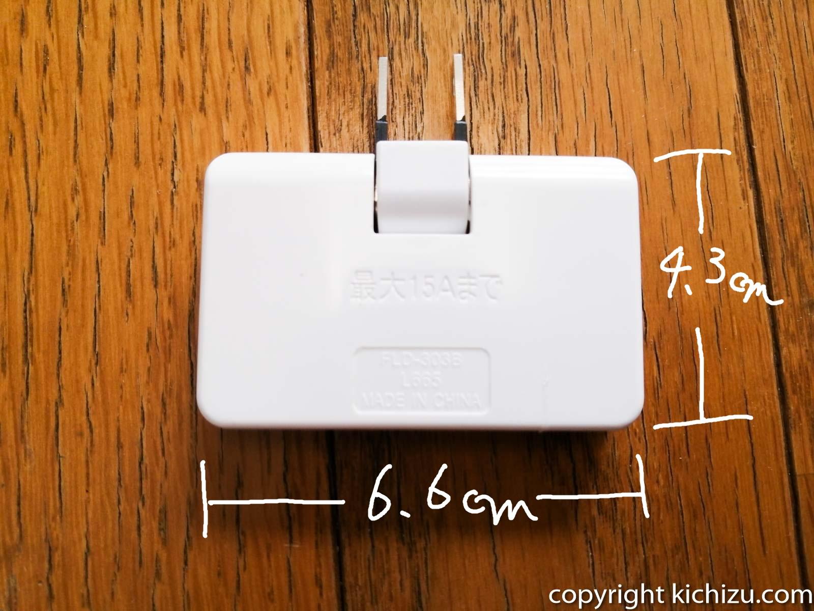 ダイソーのコンセントタップのサイズ