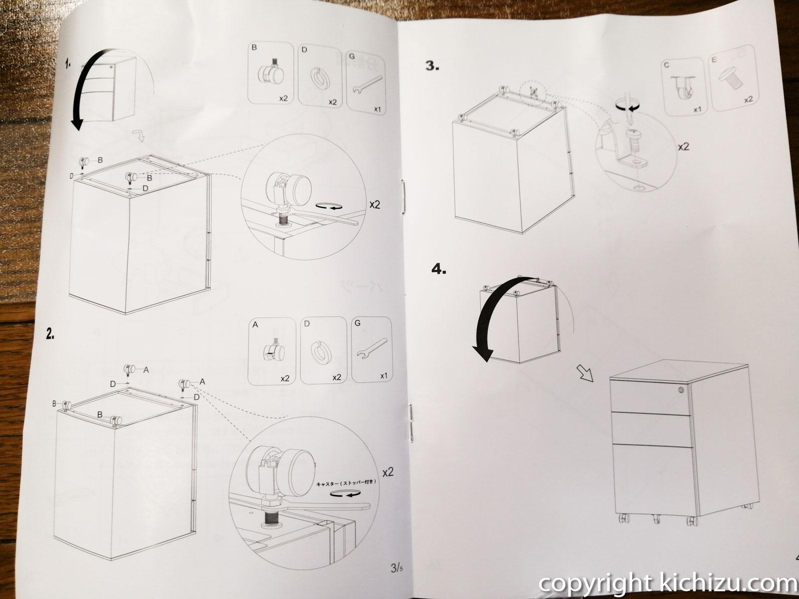 ワゴンの説明書2ページ目
