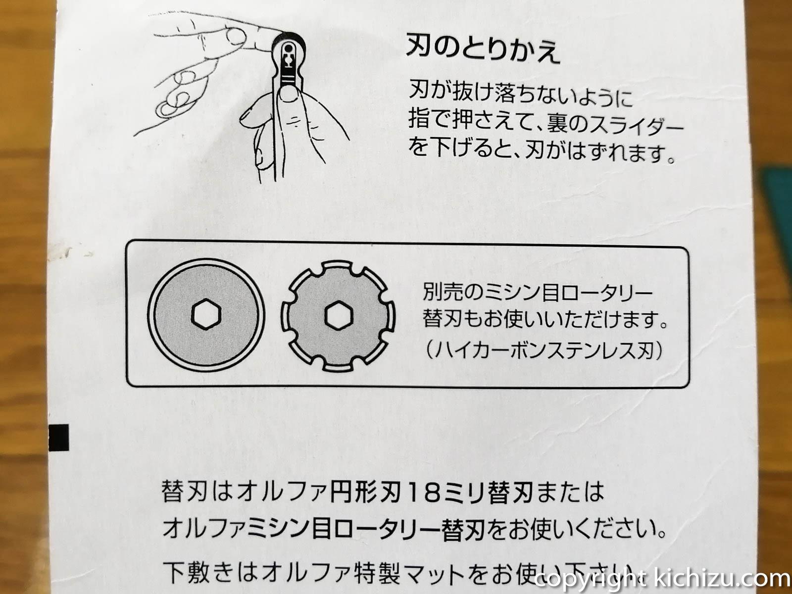 ロータリーカッターの刃の替え方