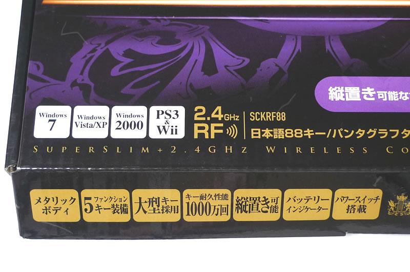 シグマAPO ワイヤレス日本語88キー SCKRF88BK スペック部分