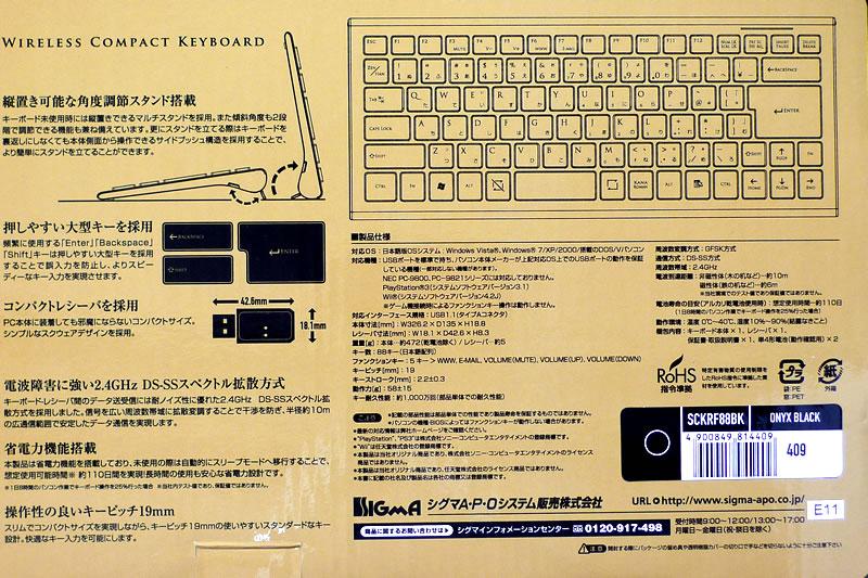 シグマAPO SCKRF88BK裏パッケージ2
