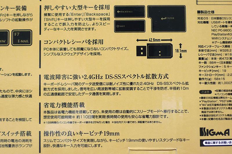 シグマAPO SCKRF88BK裏パッケージ4