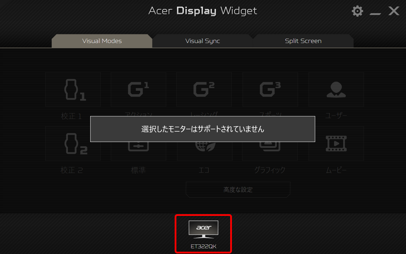 acer display widget Visual Modes