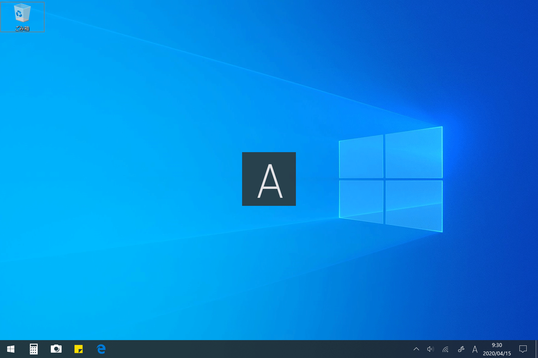 Windows 10の画面中央に表示される「A」 の文字