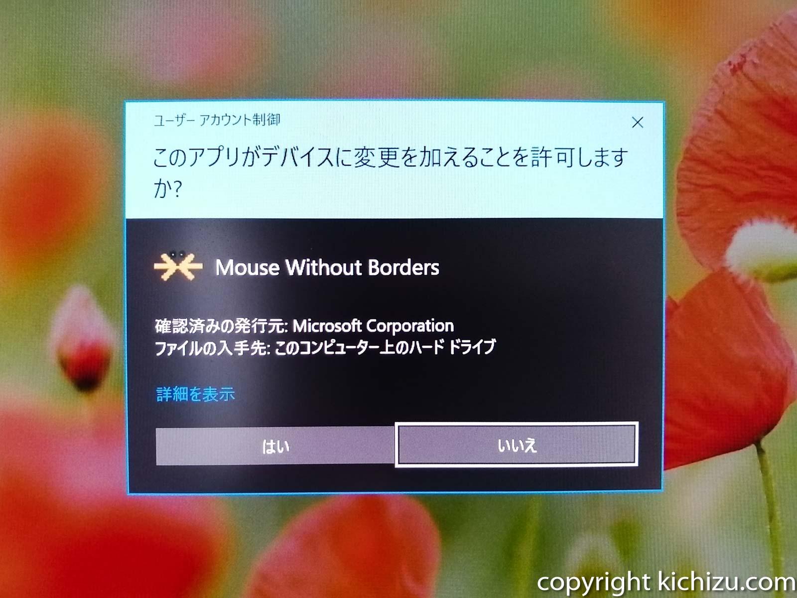 ユーザーアカウント抑制画面