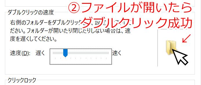 ファイルのアイコンをダブルクリック