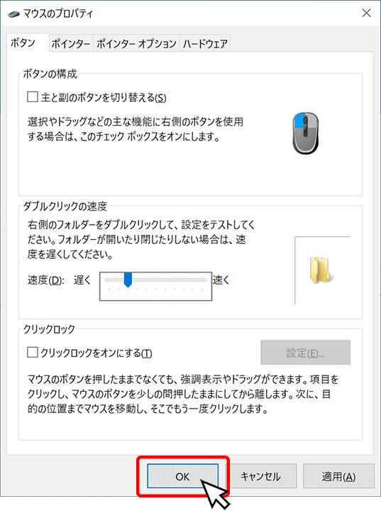 OK ボタン押す