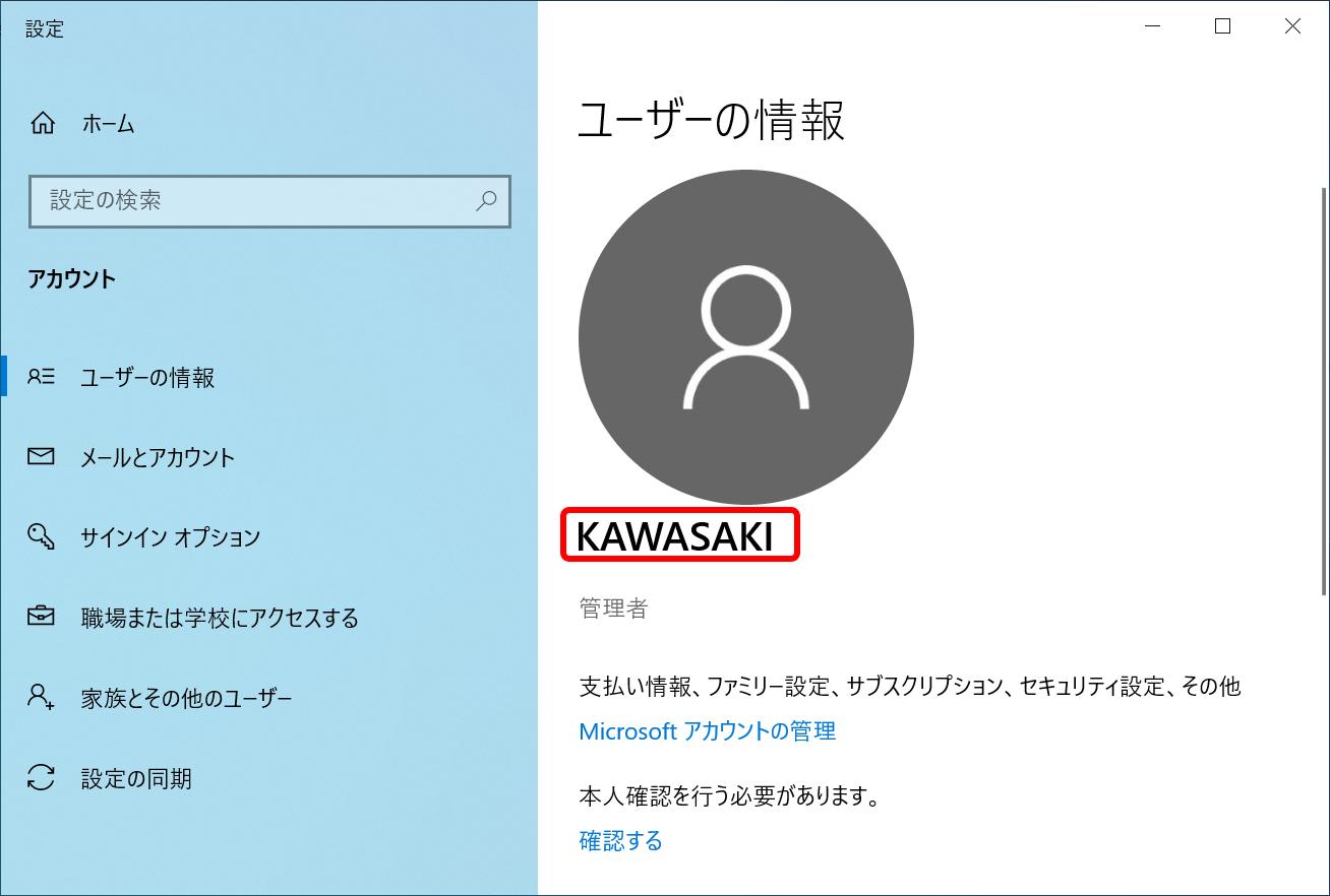 変更したいユーザー名
