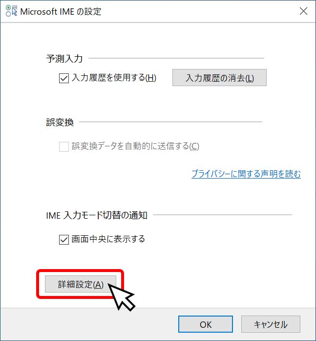 Windows 10 Microsoft IME の設定ウィンドウ