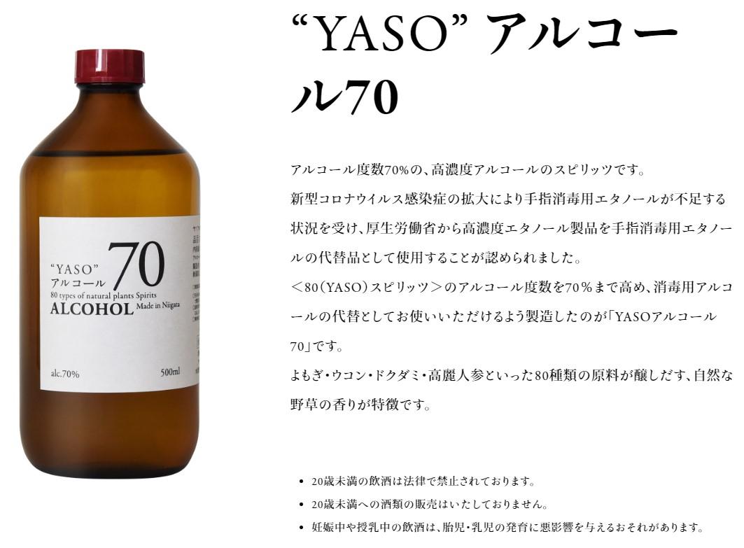 """""""YASO"""" アルコール70"""