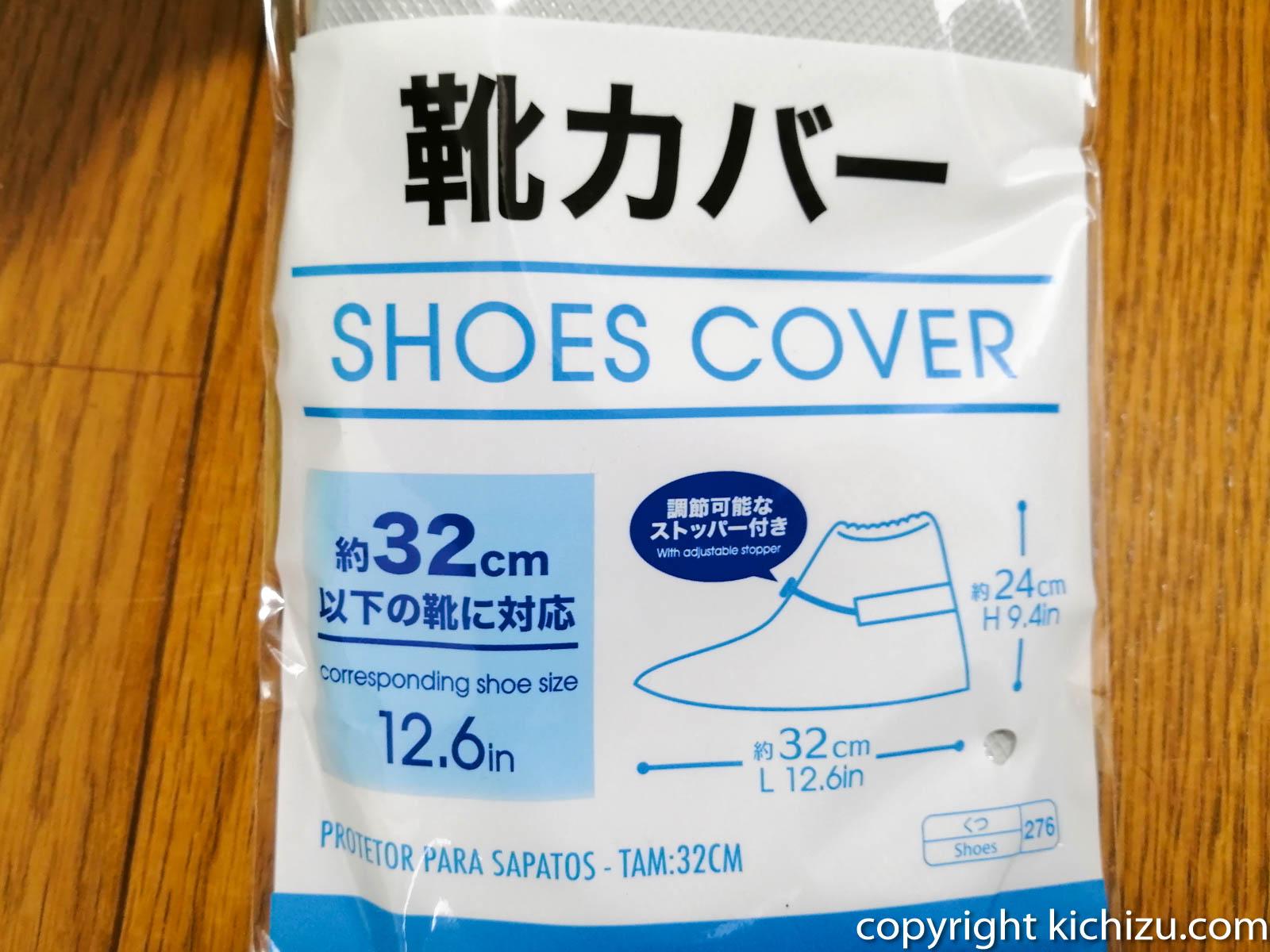 靴用カバー