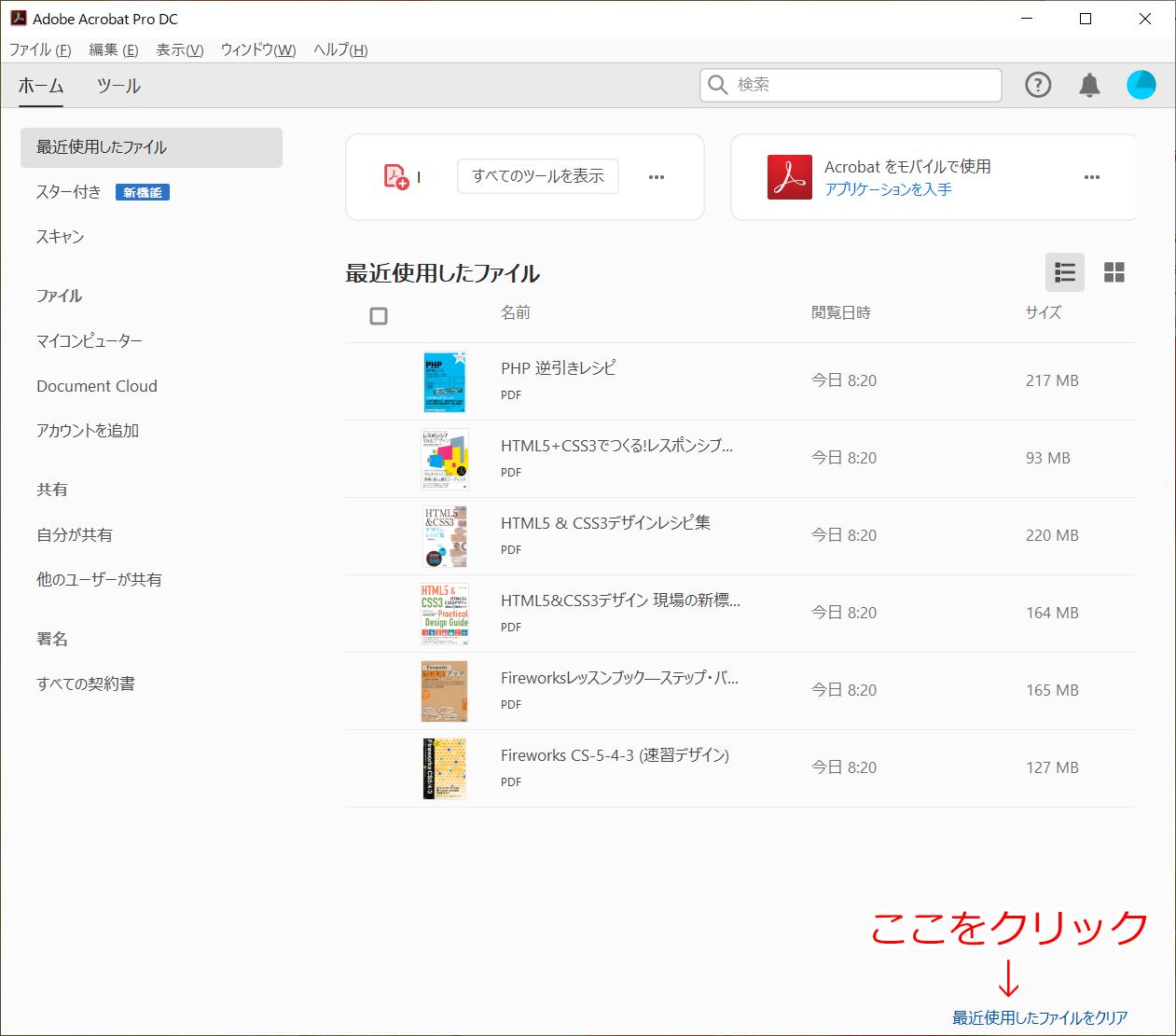 Acrobat Reader / Adobe Acrobat最近使ったファイルを消す