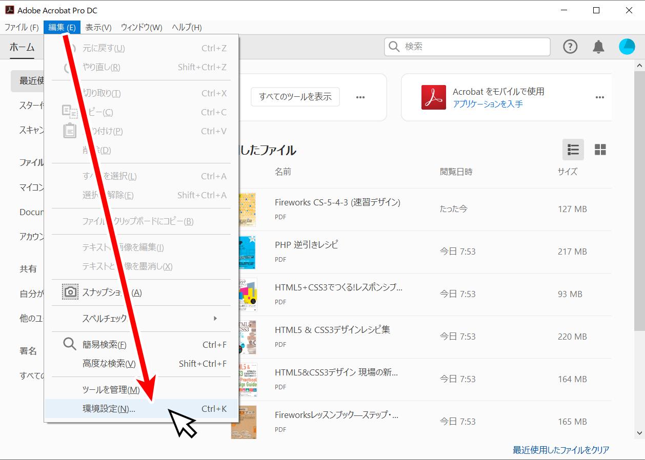 Acrobat Reader / Adobe Acrobat最近使ったファイルの編集
